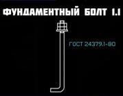 М36*1950 Ти п 1.1 с загибом болты фундаментные