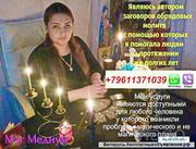 Приворот УСЛУГИ МАГИИ Актау +79611371039