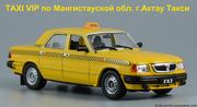 TAXI VIP по Мангистауской обл. г.Актау Такси