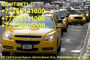 VIP TAXI Ерсай-Курык,  Шетпе, Бекет-Ата,  Аэропорт г.Актау Такси
