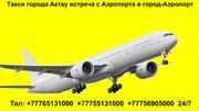 Такси города Актау встреча с Аэропорта в город-Аэропорт