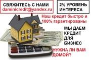 Гарантированный кредит на год 2017
