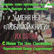 Курсы быстрого чтения и русского языка!