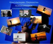 Консультация - Проработка психосоматики