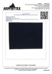 Ткань Таффета 190Т подкладочная от производителя